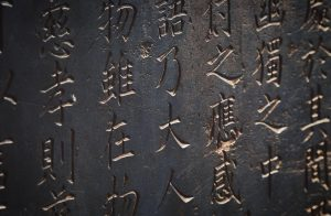 Chinese characters embossed on metal